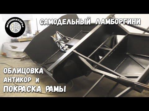 Самодельный Ламборгини / Покраска и облицовка рамы Aventador SVJ