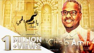 الشاب أمير - قم يا عبدالحي || New 2019 || اغاني سودانية 2019