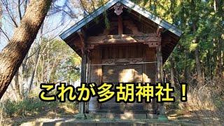 多胡神社探訪 群馬県高崎市上里見町 2015.02.11