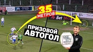 РОСКОШНЫЙ ГОЛ В СВОИ ВОРОТА С 35 МЕТРОВ Автоголы 2021 Футбольный топ 120 ЯРДОВ