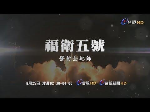 福衛五號發射全紀錄