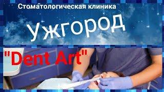 """Стоматологическая клиника """" Dent Art""""/Ужгород/Протезирование зубов в Ужгороде/Стоматология Украина"""