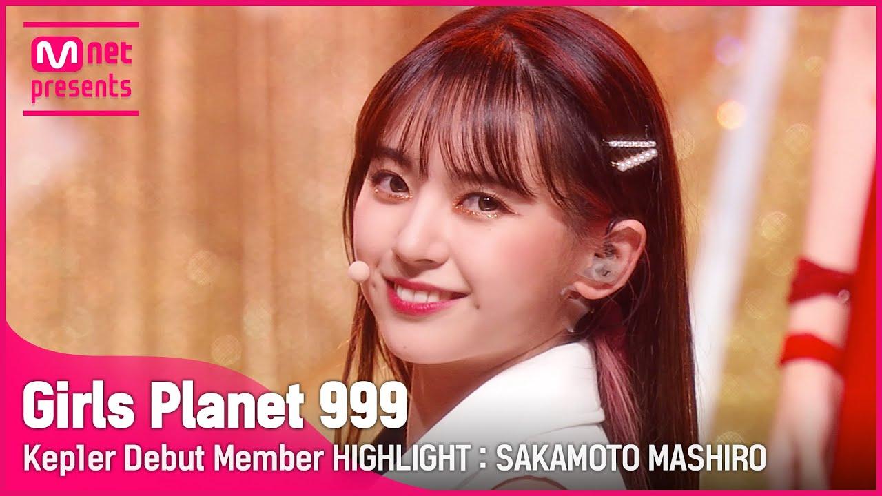 [Girls Planet 999] Kep1er 데뷔 멤버 하이라이트 : 사카모토 마시로(Kep1er Debut Member HIGHLIGHT : SAKAMOTO MASHIRO)