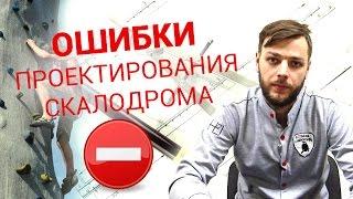 Ошибки при проектировании и планировании строительства скалодромов(, 2015-04-02T14:16:25.000Z)