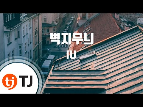 [TJ노래방] 벽지무늬 - 아이유 (Wallpaper Design - IU) / TJ Karaoke
