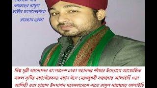 """New Bangla Naat - মেরাজে যায় আল্লাহর রাসুল হাবীব কামলেআলা -""""শায়ের মুহাম্মদ রায়হান রেযা ক্বাদেরী"""""""