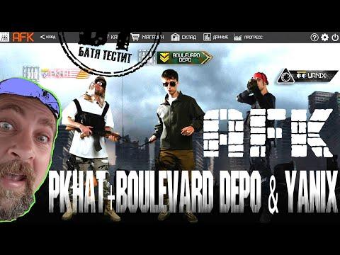 Реакция Бати на PKHAT - AFK (feat. Boulevard Depo & Yanix) | Official Video | Батя смотрит