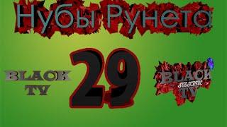 Самые правдивые новости! (Нубы рунета #29)(29 выпуск