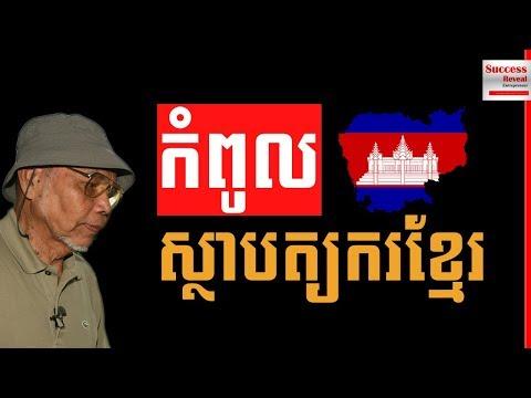 Vann Molyvann - The man who build Cambodia | Success Reveal