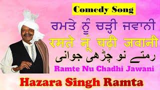 "Hazara Singh Ramta ""Ramte Nun Charri Jawani"".wmv"