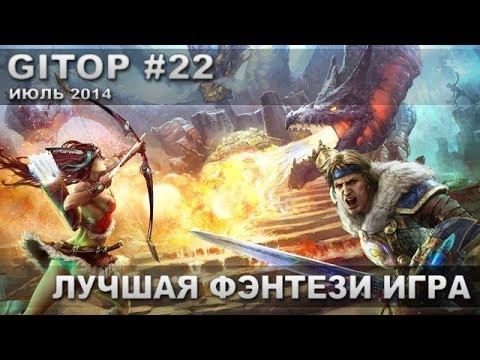 Лучшая фэнтези игра - GITOP #22