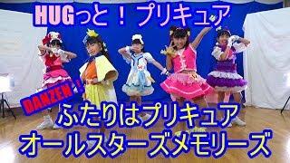 HUGっと!プリキュア♡ふたりはプリキュアオールスターズメモリーズ DANZEN!ふたりはプリキュア Dance 踊ってみた