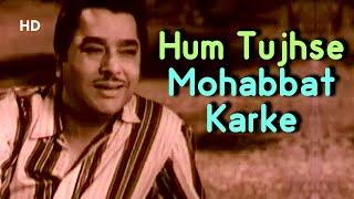 Hum Tujhse Mohabbat Karke Sanam Song | Wahan Ke Log (1967) | Pradeep Kumar | Tanuja | Romantic Song