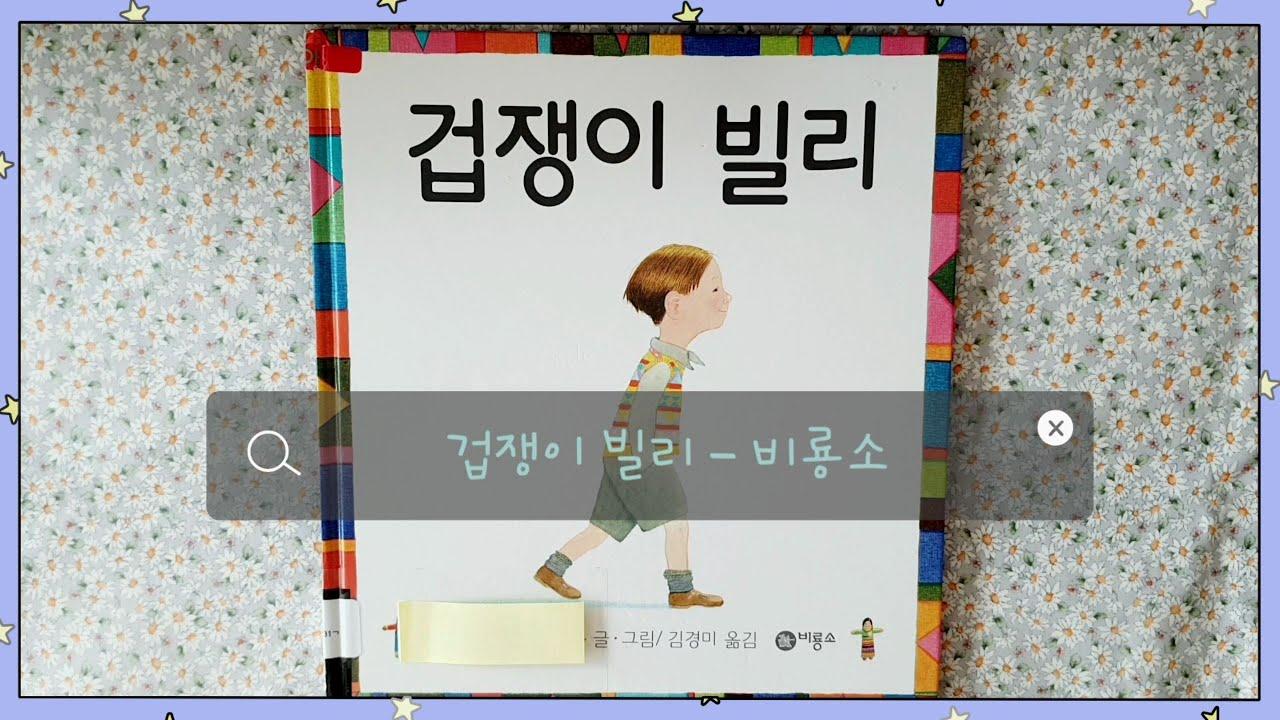 감정동화 - 겁쟁이 빌리 - 써니쌤이 추천하는 동화!! 이건 사야해!!