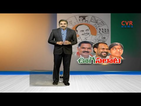 ఊగిసలాట..| Visakha District Congress Party Main Leaders Try To Jump YSRCP Party | CVR News