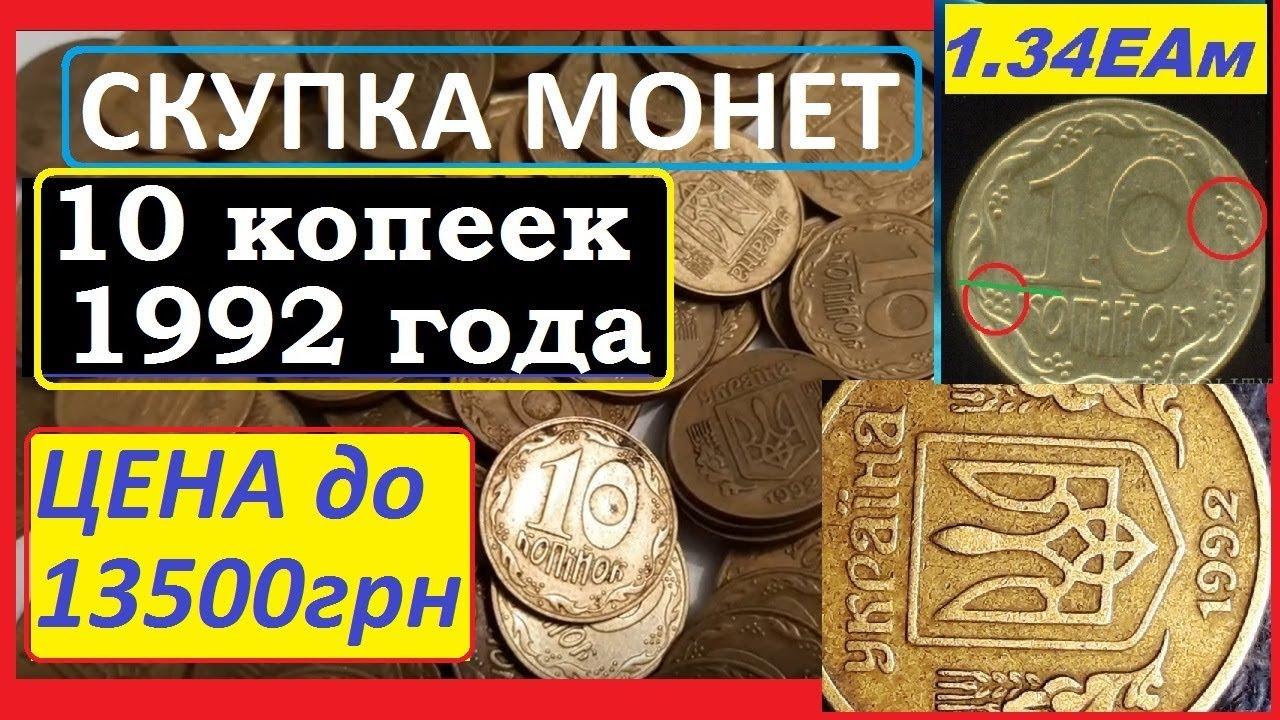 💵КУПЛЮ МОНЕТЫ УКРАИНЫ💵 10 КОПЕЕК 1992 Украина ЦЕНА до 10500 ГРИВЕН Секреты нумизматики Украины