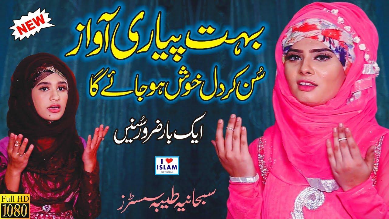 Most Beautiful Naat || Subhania Taiba Sisters 2019 || Aa vi ja Wallail  Zulfan Waleya || New Naats