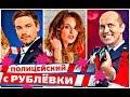 Полицейский с Рублёвки  ЛИЧНАЯ ЖИЗНЬ актёров!