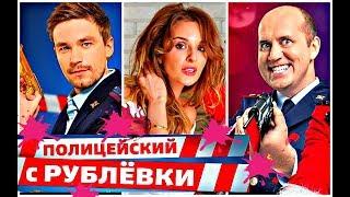 Полицейский с Рублёвки| ЛИЧНАЯ ЖИЗНЬ актёров!