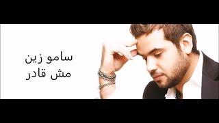 كلمات مش قادر - سامو زين