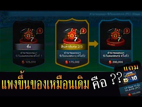 ตำนานแมนยู 3สเต็ป (แพงขึ้นการ์ดเหมือนเดิม??)