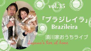 vol.35「ブラジレイラ」Brazileira