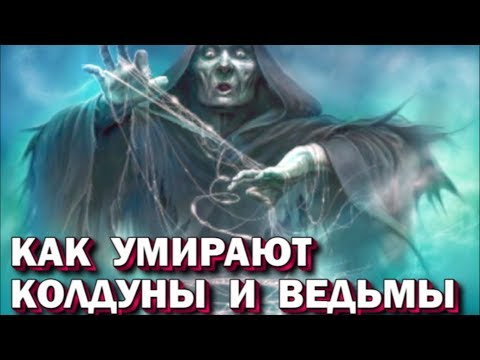 Как умирают колдуны, шаманы  и маги. Высшие силы.