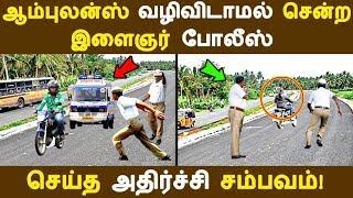 ஆம்புலன்ஸ் வழிவிடாமல் சென்ற இளைஞர்    அதிர்ச்சி சம்பவம்! Tamil News | Latest News | Viral