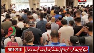 Funeral Prayers of Sabika Sheikh Offered in Houston