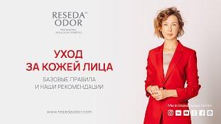 Уход за кожей от ResedaOdor