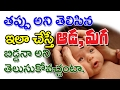 Symptoms Of Having A Baby Boy Or Girl Baby During Pregnancy Indian Telugu mp3