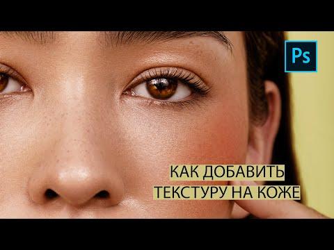 Как добавить текстуру на коже в Фотошоп | How To Add Skin Texture In Photoshop
