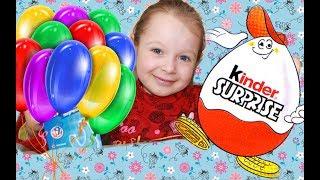 Киндеры шарики улетают на свободу Приколы с папой Kinder Balloon