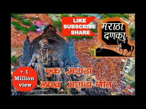 Ek Maratha Lakh Maratha song | Maratha Danaka  | Singer Rohit Shyam Raut, Swapnil Godbole