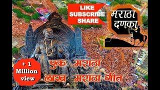 marathi-song-ek-maratha-lakh-maratha-1-million-view-song
