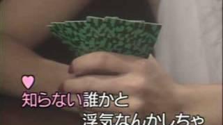 男と女のラブゲーム 原曲 ♪ 芦川よしみ・矢崎茂.