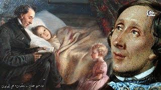 هانس كريستيان أندرسن | العبقرى الحزين الذى ملك قلوب الأطفال على مر التاريخ !!