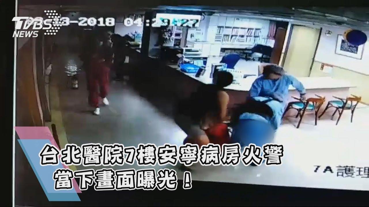 台北醫院7樓安寧病房火警 當下畫面曝光!