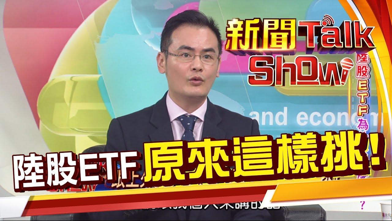 三種ETF操作大不同!陸股ETF還有進口的!?聰明運用微笑曲線投資法!《新聞TalkShow》20191222-2 - YouTube