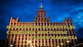С уважением, иностранные студенты Челябинска