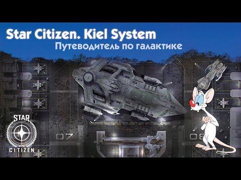 📣 Star Citizen. Русский перевод Loremaker's Guide - Kiel System