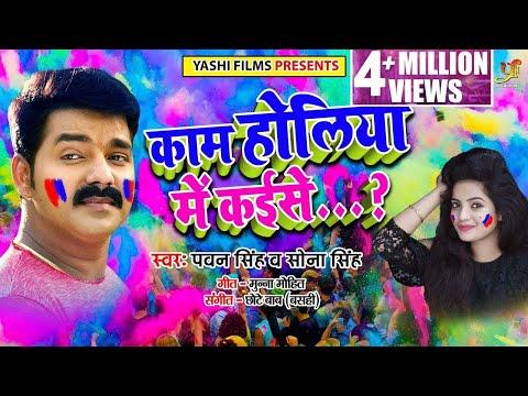 Pawan Singh और Sona Singh का जबरदस्त हिट HOLI SONG - Kam Holiya Me Kaise - Superhit Holi Songs 2019