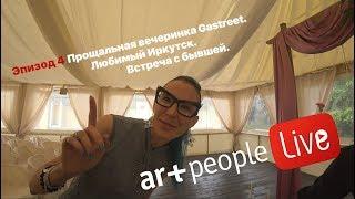 Эпизод 4✈️Прощальная вечеринка. Офис Art People. Свадьба в Иркутске. Любимая бывшая Аня Мамаева