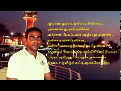 Yeh aatha aathorama tamil karaoke songs with tamil lyrics by rr chinna