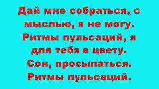 Текст песни(слова) Мальбэк – Гипнозы (feat. Сюзанна)