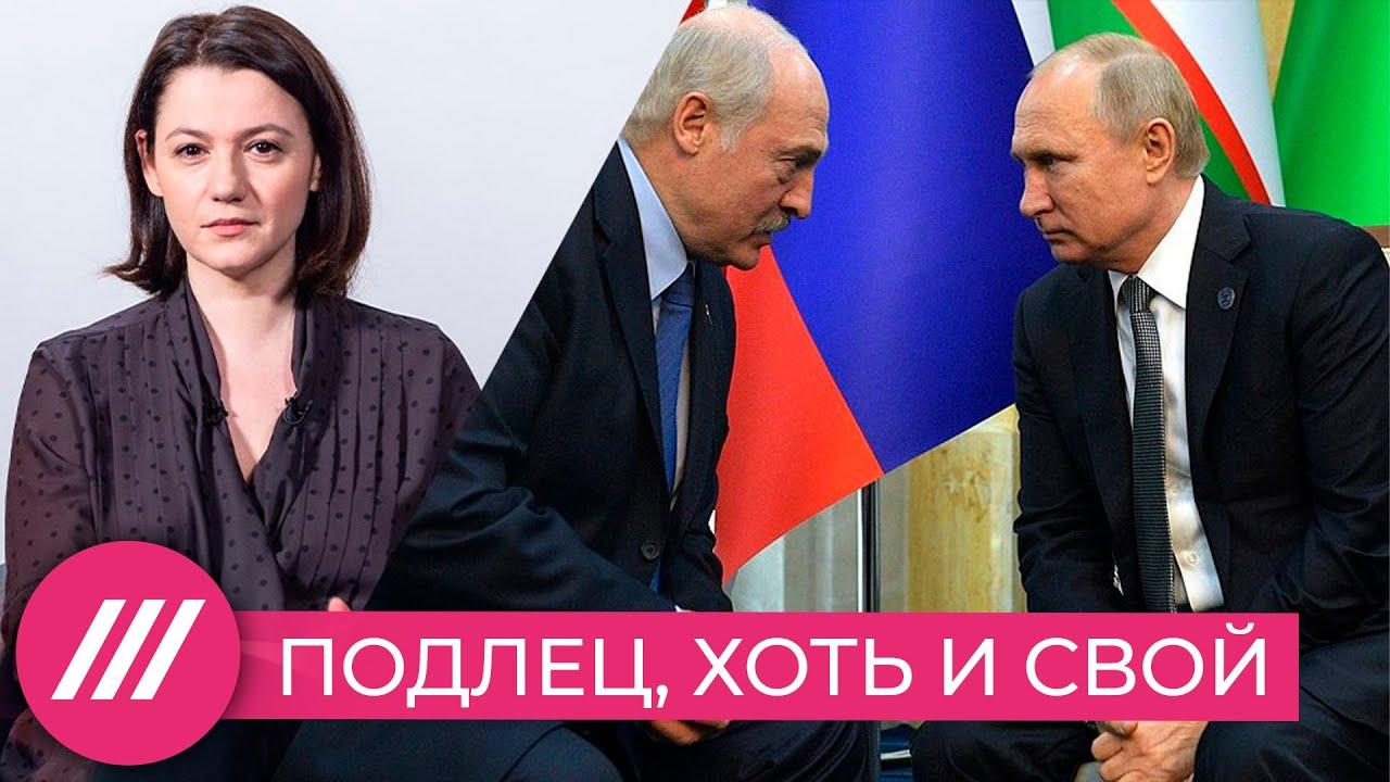 Почему Путин не торопится спасать Лукашенко // Колонка Юлии Таратуты // Дождь