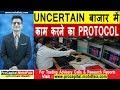 UNCERTAIN बाजार में काम करने का PROTOCOL   STOCK TRADING STRATEGIES