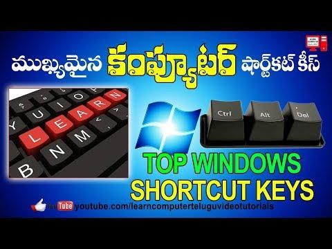 Top Windows Shortcut keys in Telugu | Computer Shortcut Keys In Telugu Learn Computer Telugu Channel
