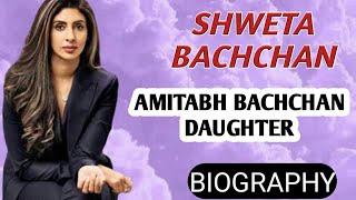 Shweta Bachchan Biography | Amitabh Bachchan Daughter,Husband,Divorce,Nikhil Nanda,Family,Interview