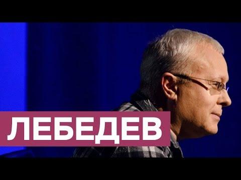 Александр Лебедев: бизнес,